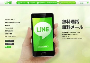 wpid-LINE_121122114955.jpg
